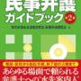 「事件処理のプロになるための 民事弁護ガイドブック 第2版」が出版されました