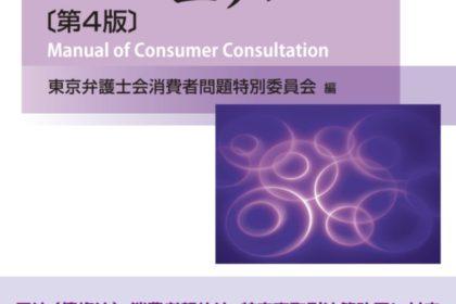 消費者相談マニュアル〔第4版〕
