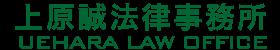 上原誠法律事務所