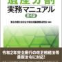 「遺産分割実務マニュアル 第4版」が出版されました。